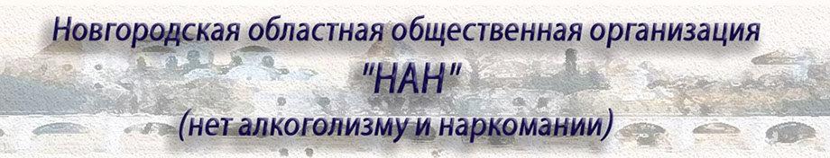 """НООО """"НАН"""""""